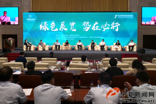 第七届中国东西部会展业论坛在银川举行