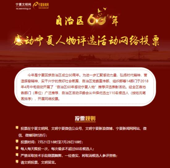 """""""自治区60年感动宁夏人物""""评选活动网络投票开始"""