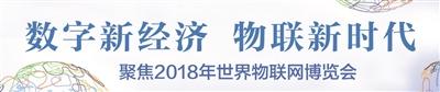 苏浙探究合璧新机遇 共织物联网领潮新经济