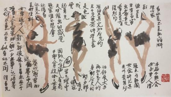 情动瞬间――马海方动态人物彩墨展在京举行