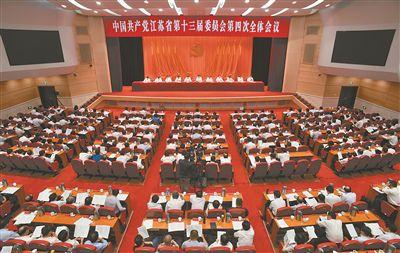 中共江苏省委十三届四次全会举行