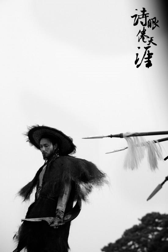 徐浩峰《诗眼倦天涯》陈坤周迅剧照曝光