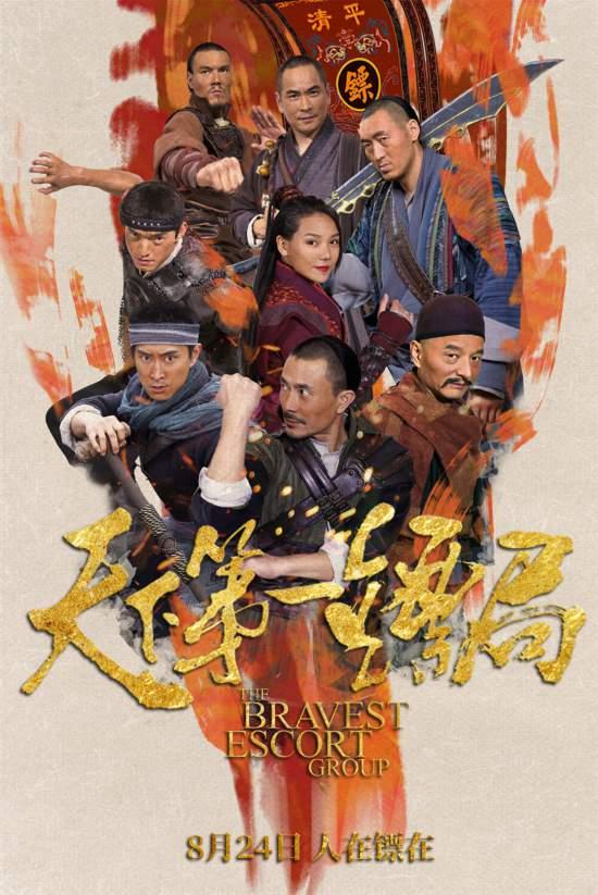 《天下第一镖局》曝人物海报 8月24日公映