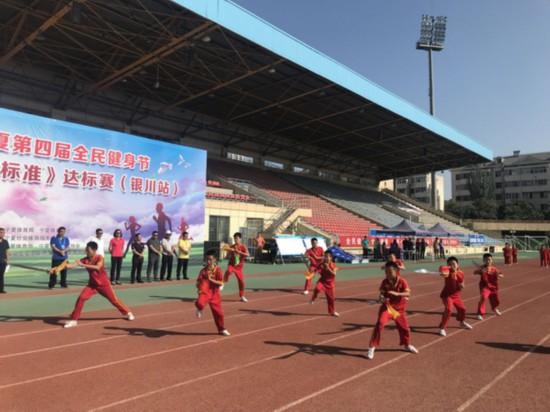 2018宁夏《国家体育锻炼标准》达标赛(银川站)举行