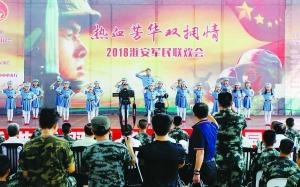 2018淮安军民联欢会在武警支队举行