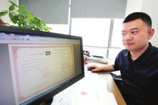 苏州发放全国首份电子不动产登记证明