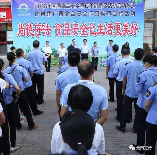贵港港南区启动全国食品安全宣传周活动