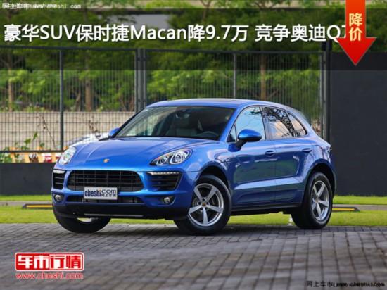 豪华SUV保时捷Macan降9.7万 竞争奥迪Q7-图1