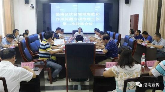 港南区召开2018年全区扶贫领域监督执纪问责第二次联席会议