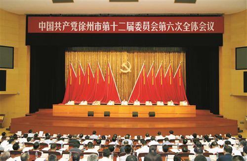 中共徐州市委十二届六次全会召开 周铁根发言