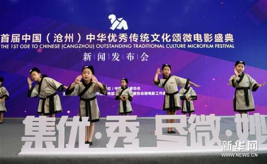 (新华视界)首届中国(沧州)中华优秀传统文化颂微电影盛典启动