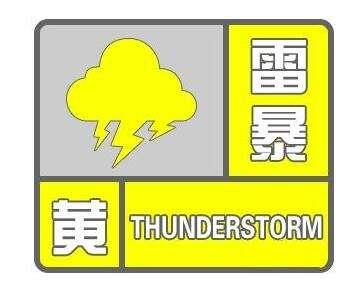 常州市气象台11时51分发布雷暴黄色预警信号