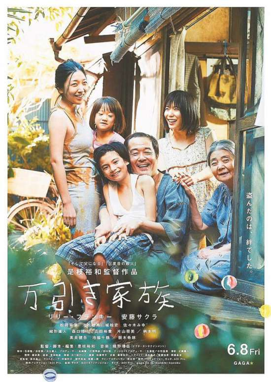 """深圳开启""""是枝裕和电影回顾展""""聚焦人性温度"""
