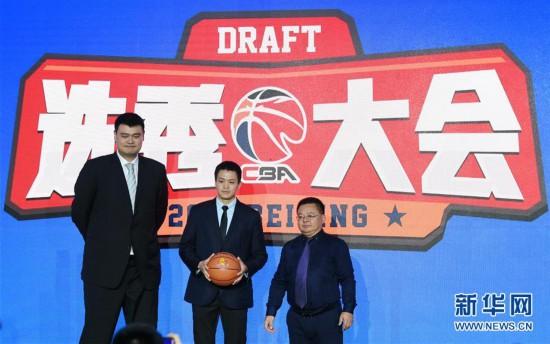 (体育)(3)篮球――2018年CBA联赛选秀大会在京举行
