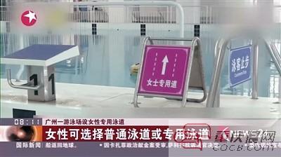 """游泳馆设""""女性专用游泳道""""? 有支持也有反对"""