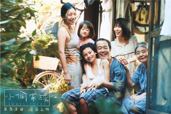 《小偷家族》曝中国定制版预告