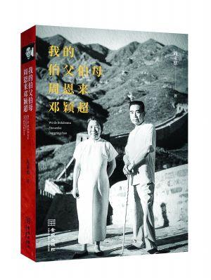 《我的伯父伯母周恩来邓颖超》在淮安与读者见面