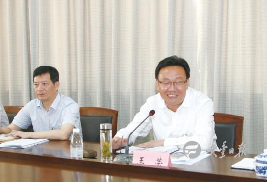 王荣:为实现高质量发展走在前列作出新贡献