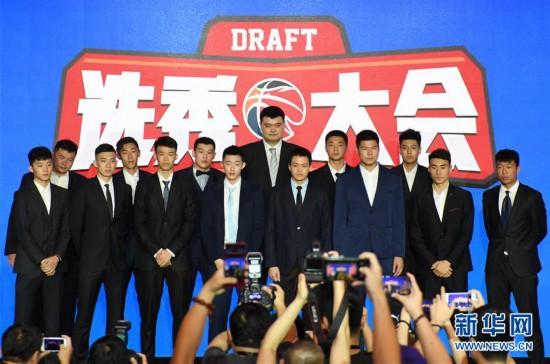 (体育)(1)篮球――2018年CBA联赛选秀大会在京举行