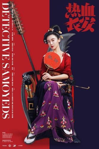 《热血长安》海报,张辛苑在其中饰演公孙四娘。