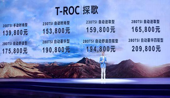 售价13.98-20.98万元 一汽大众T-ROC探歌上市