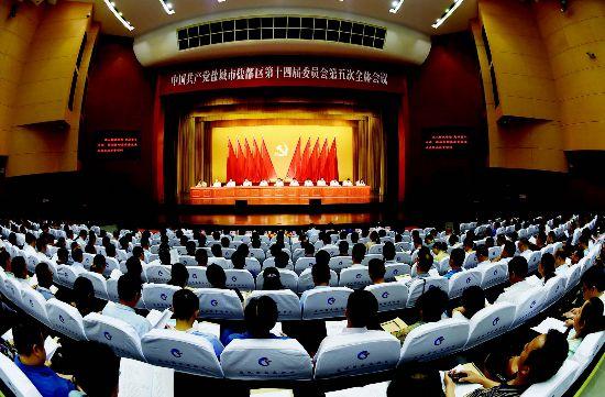 中共盐都区委十四届五次全会举行 吴本辉讲话