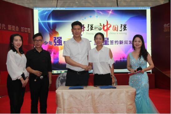 少年强明星梦工厂艺人签约新闻发布会在北京电影学院举行