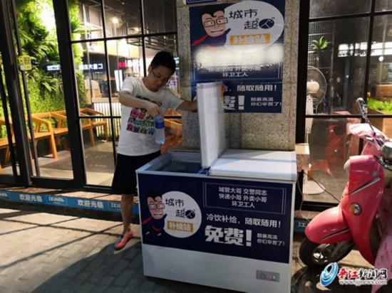 """爱心冰箱现身晋江石狮街头 献给""""城市超人"""""""