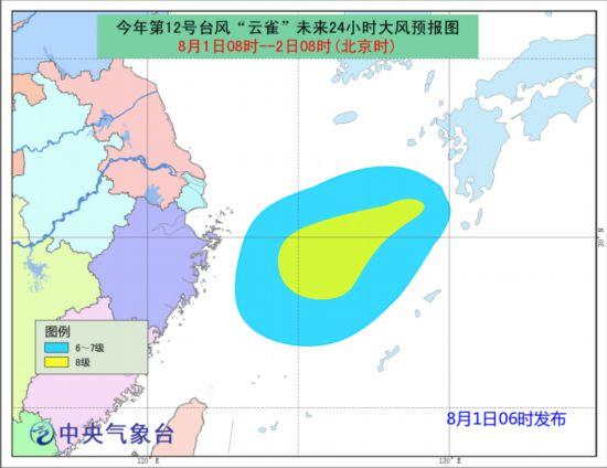 """台风""""云雀""""将影响华东地区西南地区多降雨"""