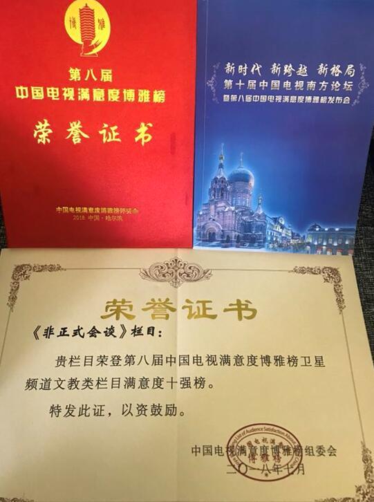 《非正式会谈》获得第八届中国电视满意度博雅榜十强