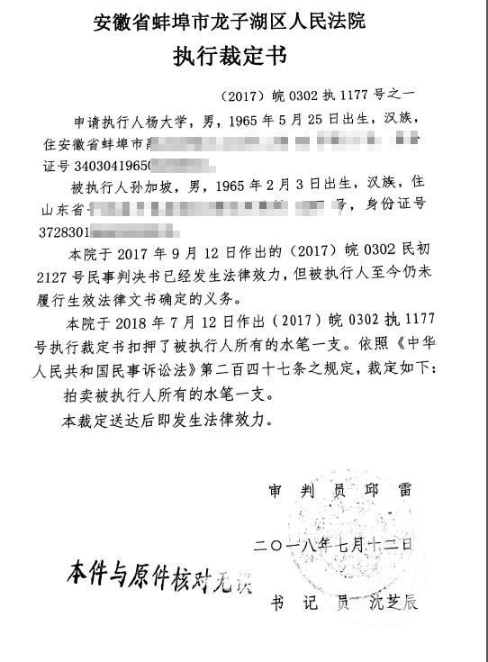 """蚌埠龙子湖区法院拍卖""""1元水性笔"""" 被斥浪费司法资源"""