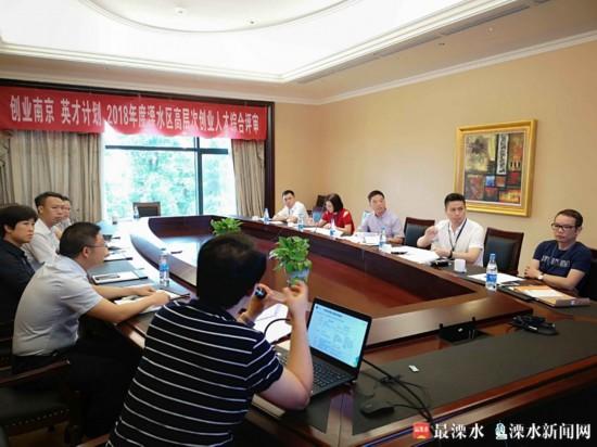 南京溧水推进人才和产业融合 激发集聚活力