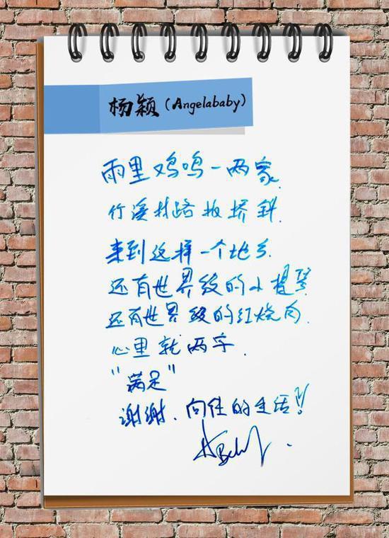 """angelababy在""""蘑菇屋""""的留言"""