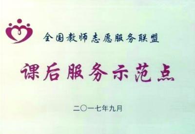 南京栖霞深化教育改革 引领教育高质量发展