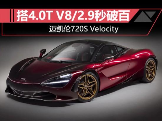 迈凯伦推特别版超跑 搭4.0T V8发动机/2.9秒破百-图1