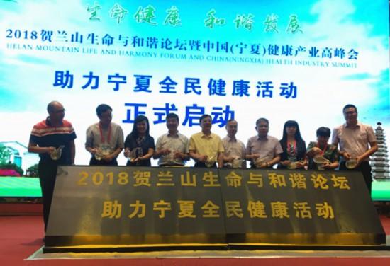 2018贺兰山生命与和谐论坛暨中国(宁夏)健康产业高峰会开幕