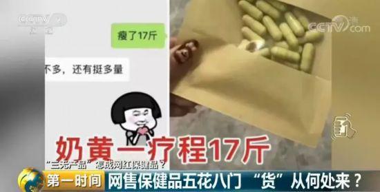 """面粉+违禁药物=""""网红保健品""""?成本3块竟卖到70多元"""
