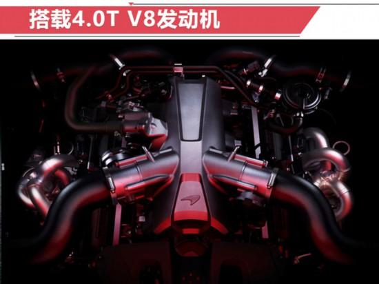 迈凯伦推特别版超跑 搭4.0T V8发动机/2.9秒破百-图5