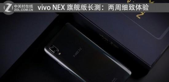 vivo NEX 旗舰版长测:两周细致体验