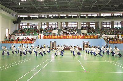 湛江市举办2018全民健身日展演活动