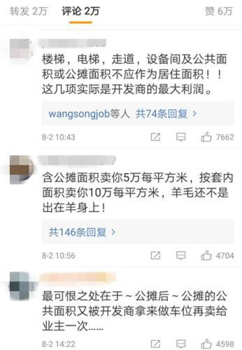 网友评论。来源:新浪微博截图
