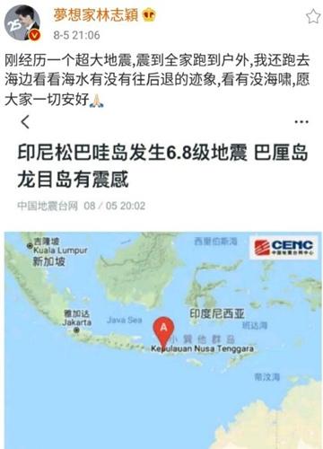 一切平安!林志颖巴厘岛度假遇地震 吓到全家人惊慌失逃