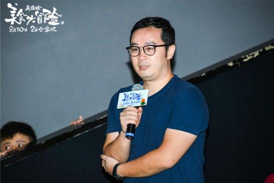 动画电影《美食大冒险之英雄烩》在京首映