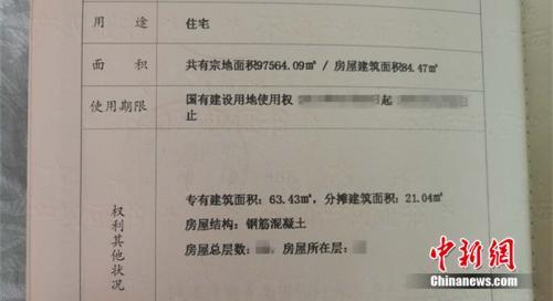 房本上写着房屋建筑面积、专有建筑面积和分摊建筑面积。<a target='_blank' data-cke-saved-href='http://www.chinanews.com/' href='http://www.chinanews.com/' ><p align=