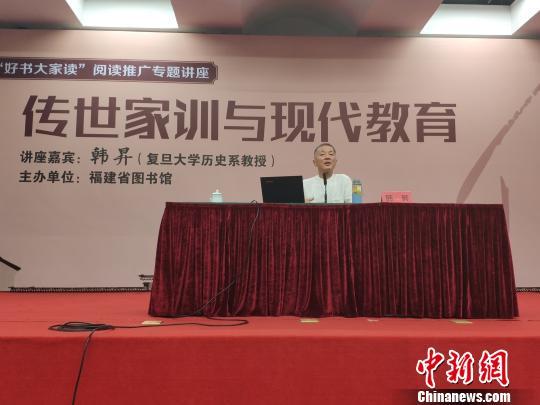 复旦大学教授韩�N:提升素质教育离不开家训智慧的传承