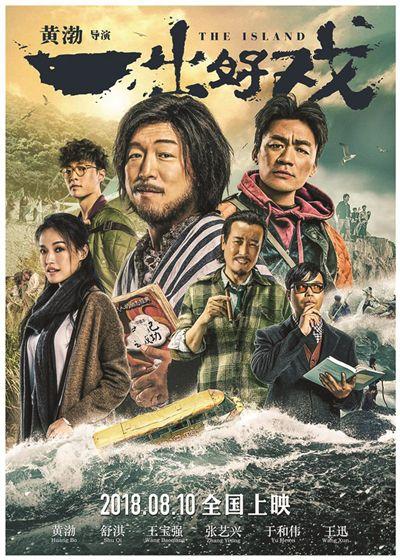 《一出好戏》将公映 黄渤:想做个不太一样的电影