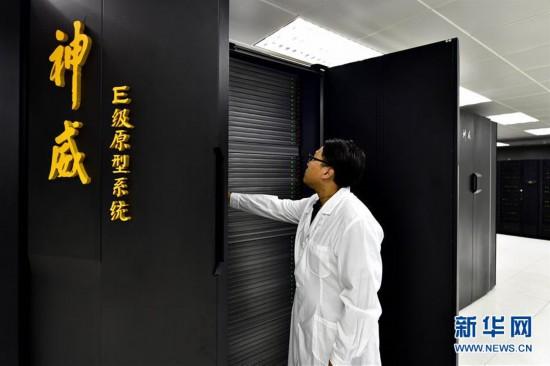 瞄准超算皇冠:神威E级超算原型机正式启用