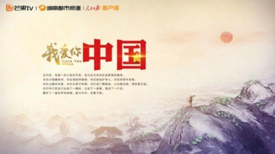 """《我爱你,中国》之""""美丽中国守护者篇""""上线"""