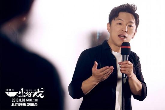 徐峥管虎赞电影《一出好戏》 黄渤吐槽于和伟王迅【3】