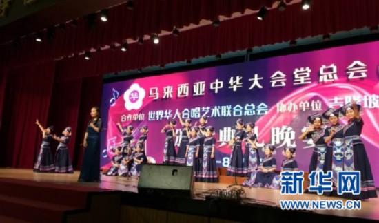 """""""一带一路·唱响未来""""国际华人合唱大赛在吉隆坡举行"""